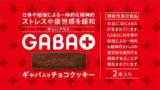 img 5e7e078c91434 160x90 - ギャバプラスチョコクッキーは効かない?口コミ・成分・効果・注意点解説