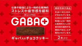 img 5e7e078c91434 320x180 - ギャバプラスチョコクッキーは効かない?口コミ・成分・効果・注意点解説