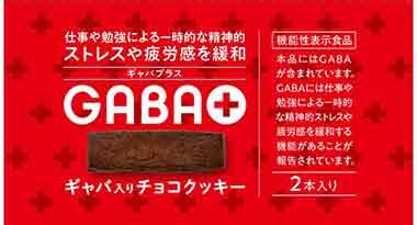 img 5e7e078c91434 - ギャバプラスチョコクッキーは効かない?口コミ・成分・効果・注意点解説