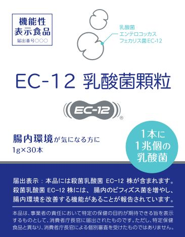 img 5e7e0a6cc8778 - EC-12乳酸菌顆粒を買う前に!悪い口コミ・成分・効果・飲み方・注意点解説