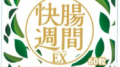 img 5e7e0d87d5eb6 120x67 - ヤクルトY1000は効かない?口コミ・成分・効果・飲み方・注意点解説