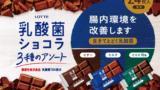 img 5e7edc9e56362 160x90 - ロッテ乳酸菌ショコラに腸内環境改善効果はない?口コミ・成分・効果を解説