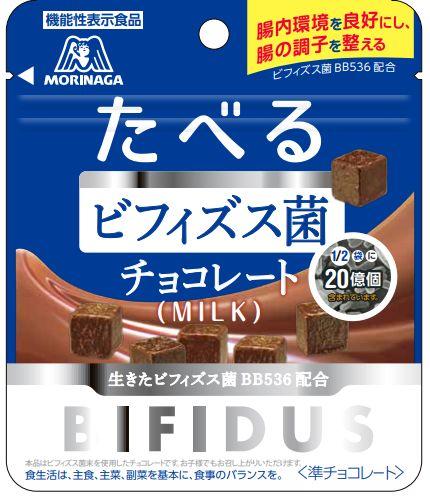 img 5e7edde252704 - たべるビフィズス菌チョコレートに腸内環境改善効果はない?口コミ・成分・効果を解説