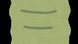 img 5e7eebc9e7001 160x90 - 『べにふうき』の効果とは?口コミ・成分・注意点などを徹底調査・解説
