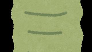 img 5e7eebc9e7001 320x180 - 『べにふうき』の効果とは?口コミ・成分・注意点などを徹底調査・解説