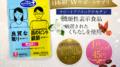 img 5e8430e860638 120x67 - ライスビギン:プログレスナイトクリームをレビュー:効果・口コミ・価格比較