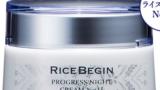 img 5e8432a68242e 160x90 - ライスビギン:プログレスナイトクリームをレビュー:効果・口コミ・価格比較