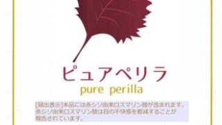 img 5e854ec60a9b0 320x180 - 【ピュアペリラを買う前に!】口コミ・成分・効果・飲み方・注意点解説